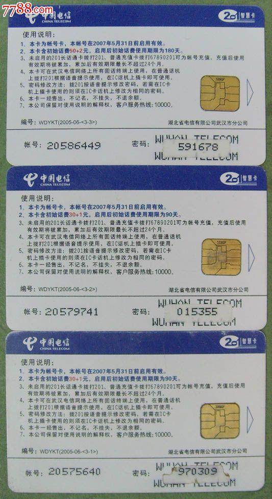 武汉201智慧卡ic卡wdykt2005-6武汉大学