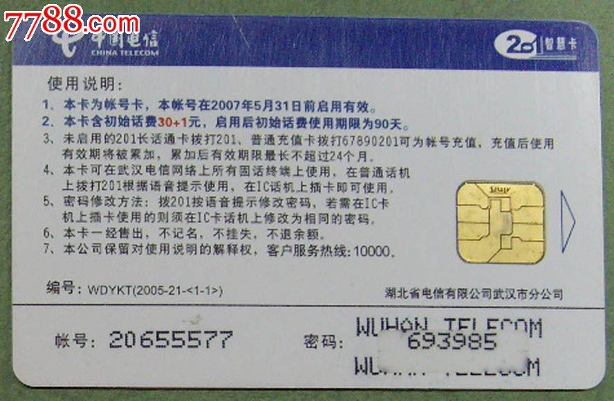 武汉201智慧卡ic卡wdykt2005-21湖北工业大学工程技术