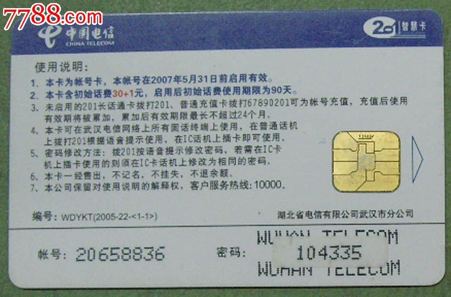 武汉201智慧卡ic卡wdykt2005-22武汉理工大学