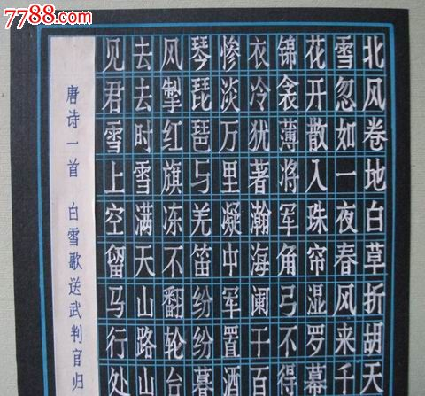 书法作品1幅_价格15元【江桥集藏】_第2张图片