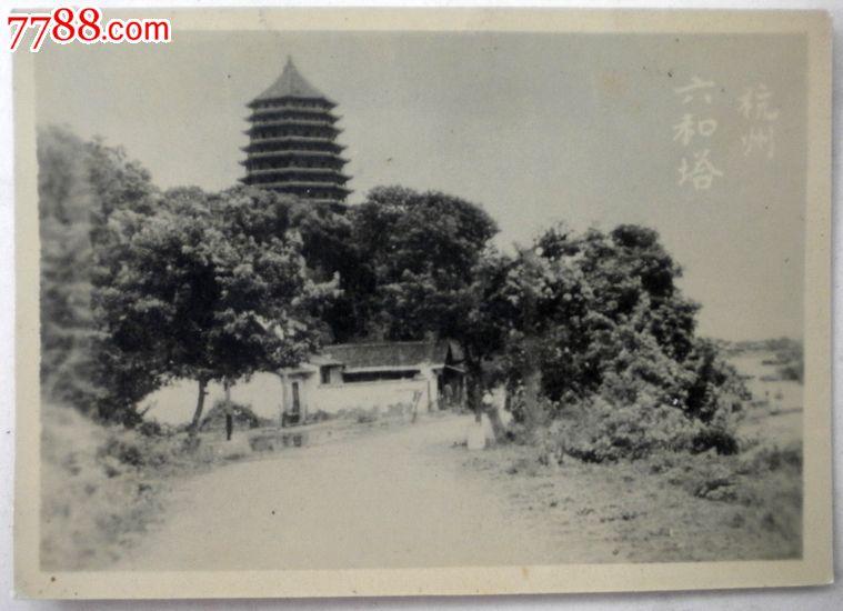民国风景照—杭州六和塔【精文老照片收藏馆】_第1张