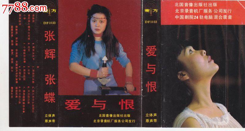 张蝶歌曲_标准型卡带,80-89年,流行歌曲,普通话,原包装,,,,,, 简介: 张蝶张辉爱