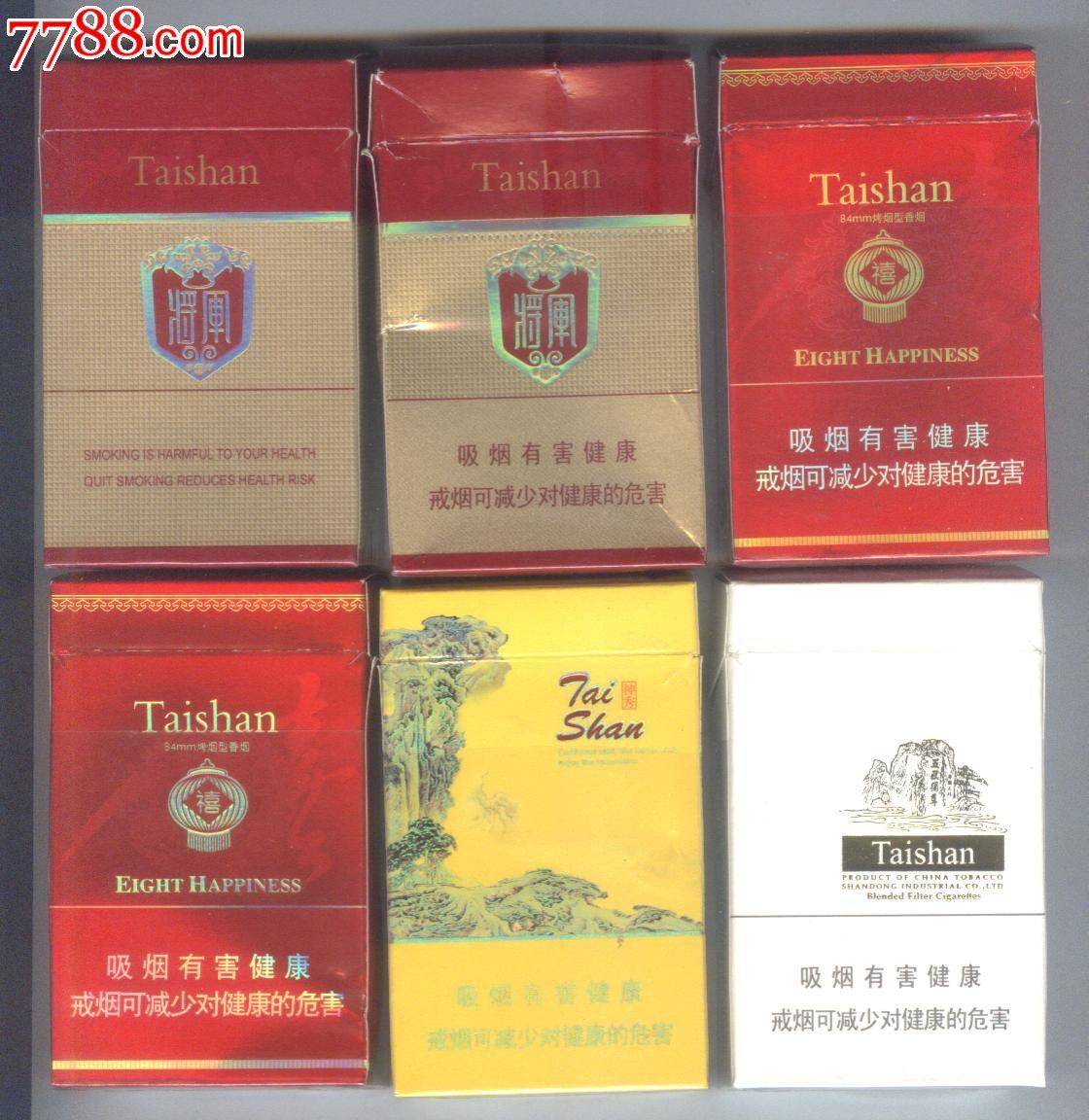 泰山烟标6种不同:将军2种,八喜2种,神秀,8mg