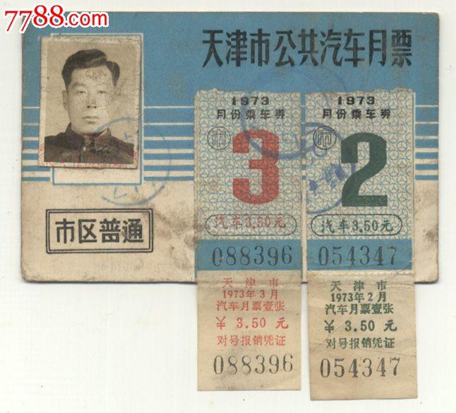 月票多少钱一张_73年天津市月票_第1张