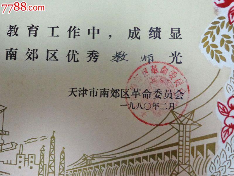 武汉南郊区优秀时间(注意教师)高中天津各校服的图片
