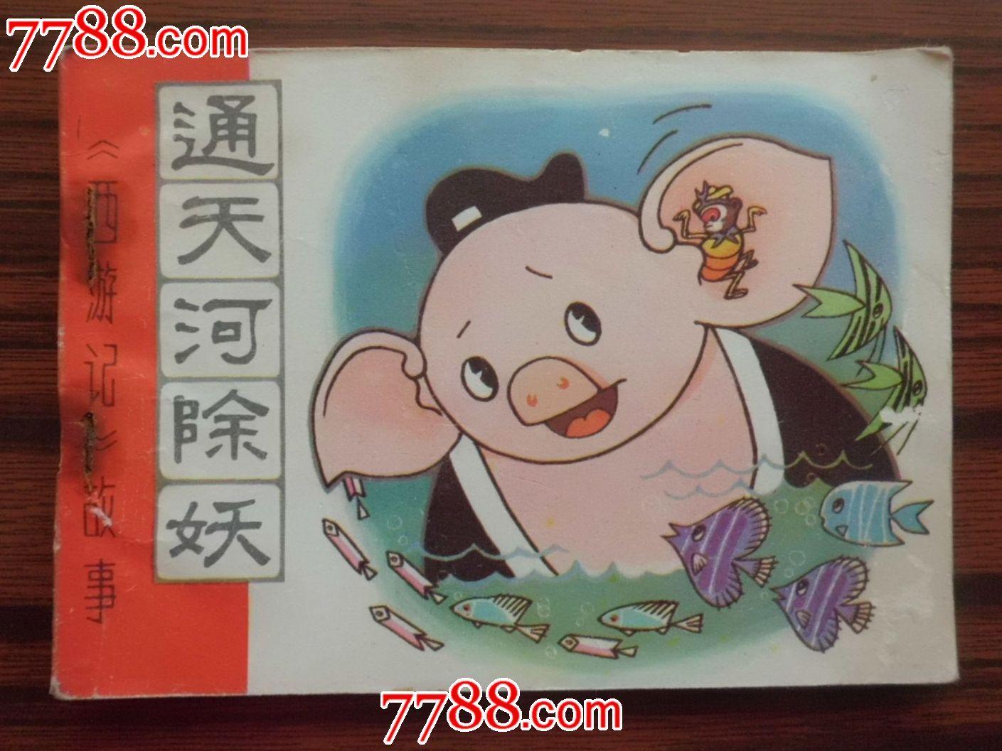 通天河除妖(西游记故事)图片