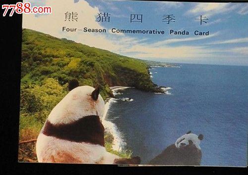 1993年中国珍稀野生动物-大熊猫流通纪念币(带册)
