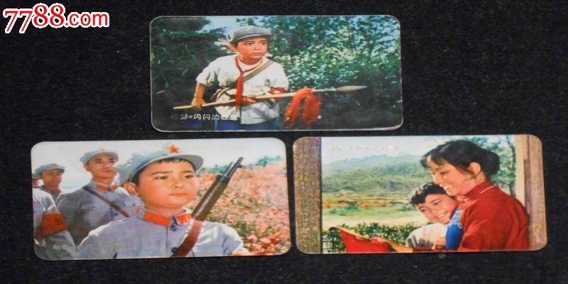 """1975年历片一组3张--电影""""闪闪的红星""""(上海人民出版社v电影)【聚慧斋由外国小说改编的电影有哪些图片"""