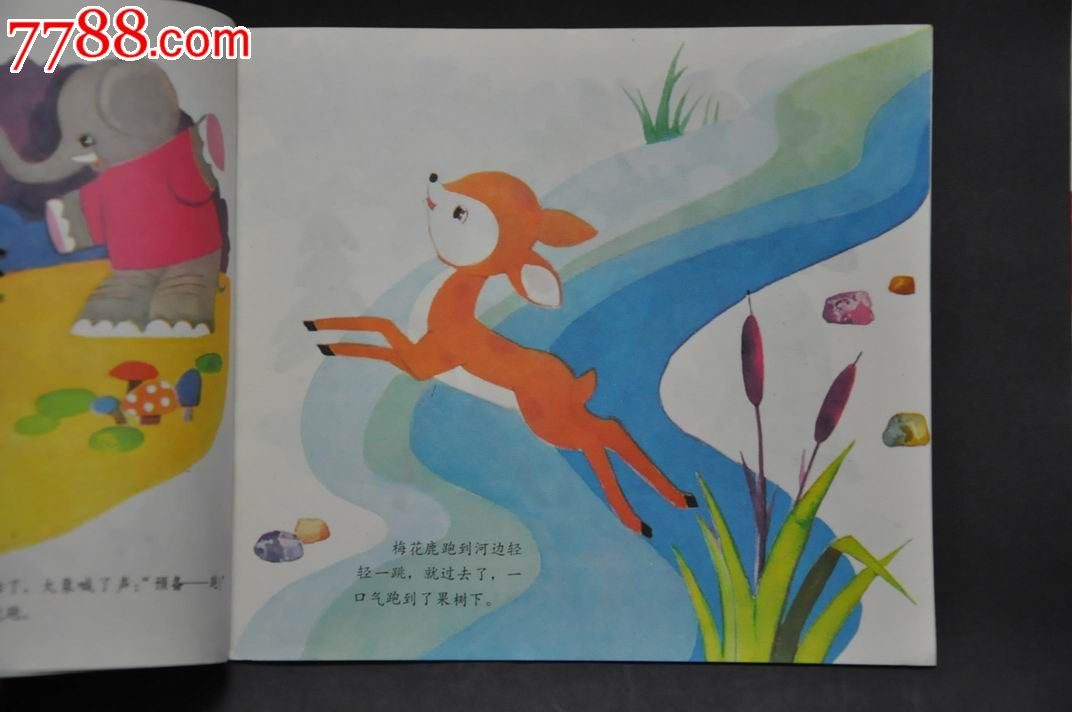 谁的本领大--幼儿图画故事丛书(馆藏未阅缺本)图片