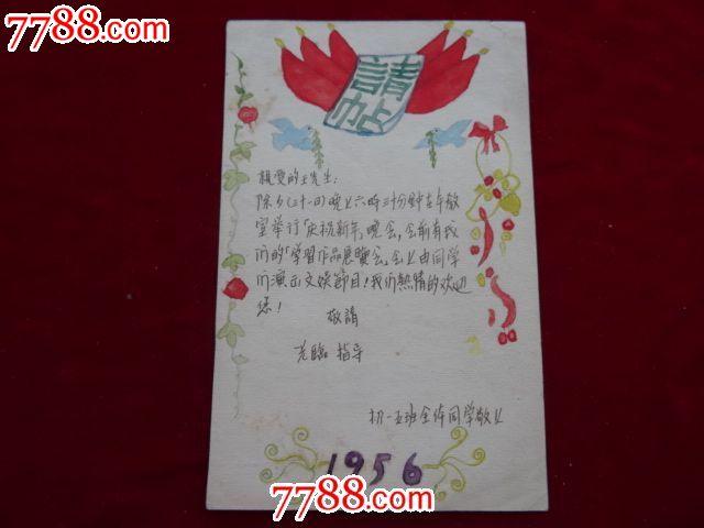 56年手绘请帖-au5512694-请柬/邀请函-加价-7788收藏图片