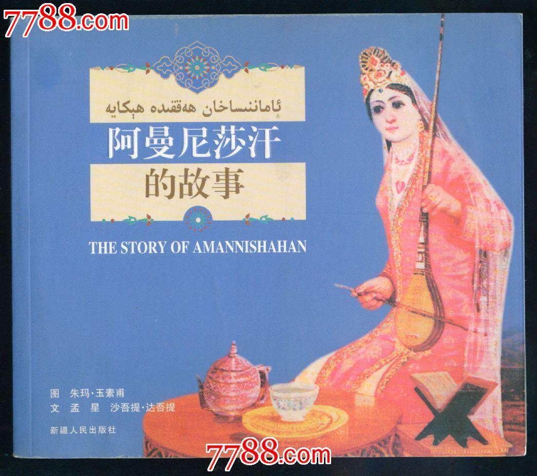 阿曼尼莎汗的故事--非常少见_价格50元_第1张