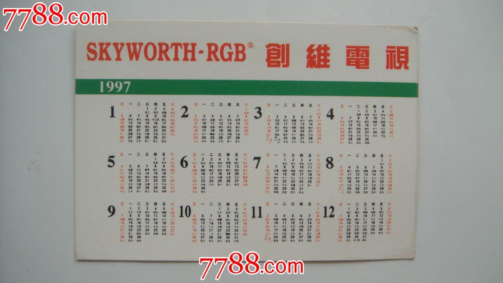 97年日历表_1997年年历卡