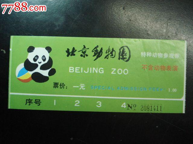 北京动物园-特种动物参观劵(不含动物表演)