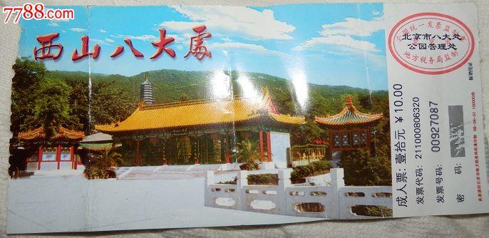 北京八大处门票_早期北京西山八大处门票