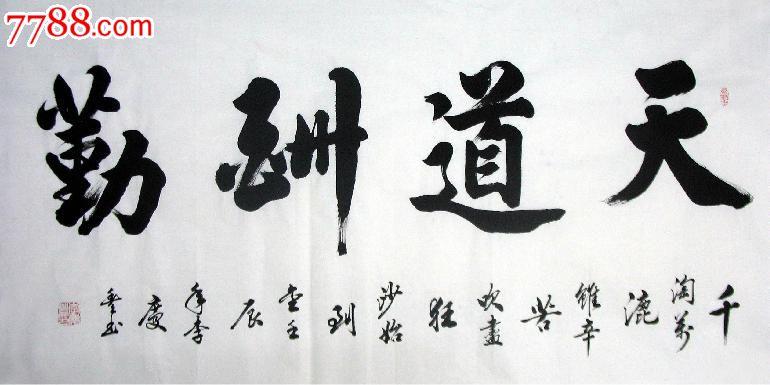 李慶豐四尺行書-天道酬勤1216-au5616317-書法原作