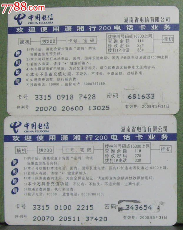 湖南200猪年大吉图片