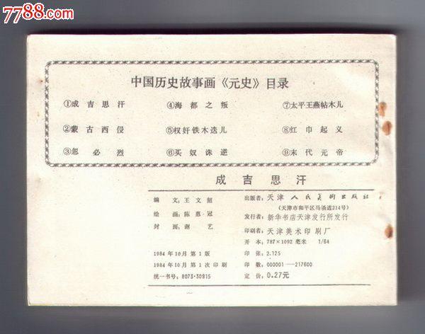 老懂_成吉思汗_连环画/小人书_老董书店【7788收藏__中国