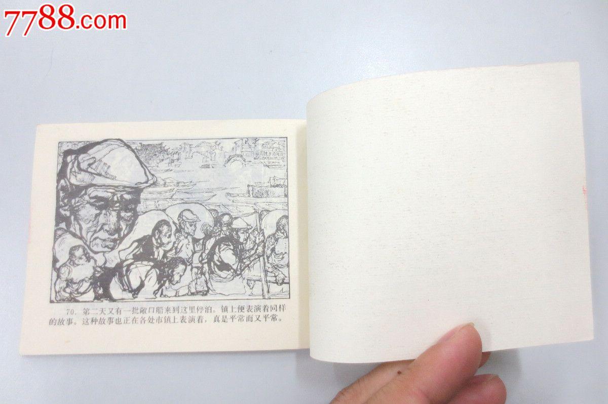 多收了三五斗(大缺本)--沙耶中学画库语文高中生图片