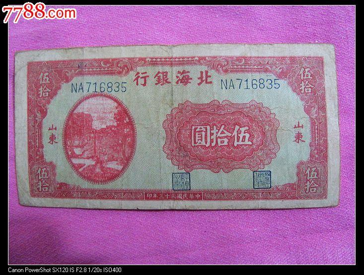 日本の北海银行_北海银行50元