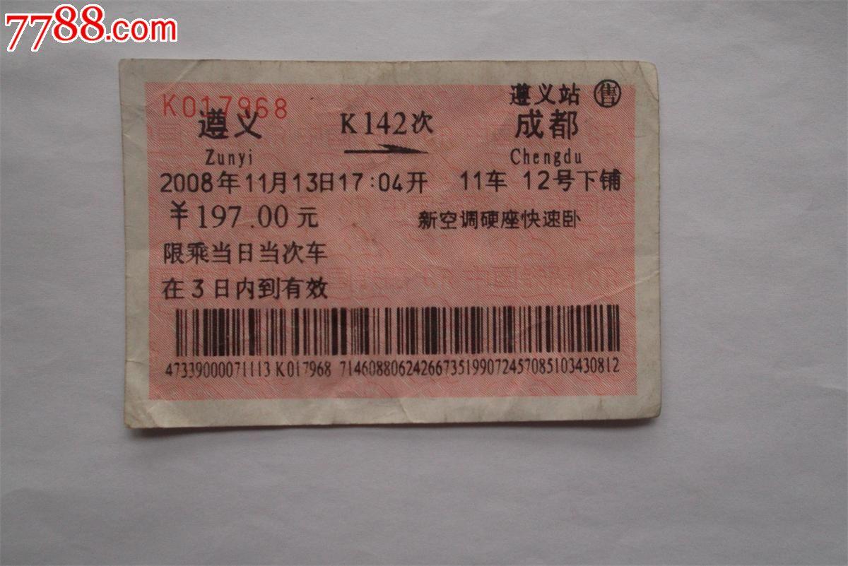 遵义至上海火车票_火车票(遵义--成都k142次)_价格1元_第1张