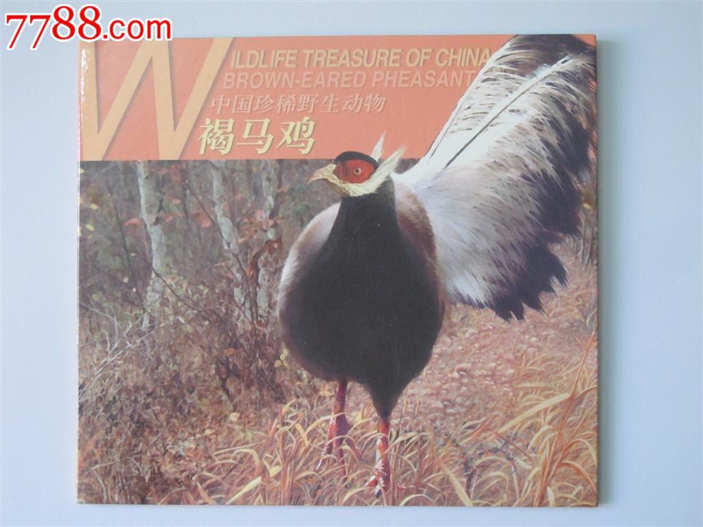 原光普通纪念币——中国珍稀野生动物—褐马鸡