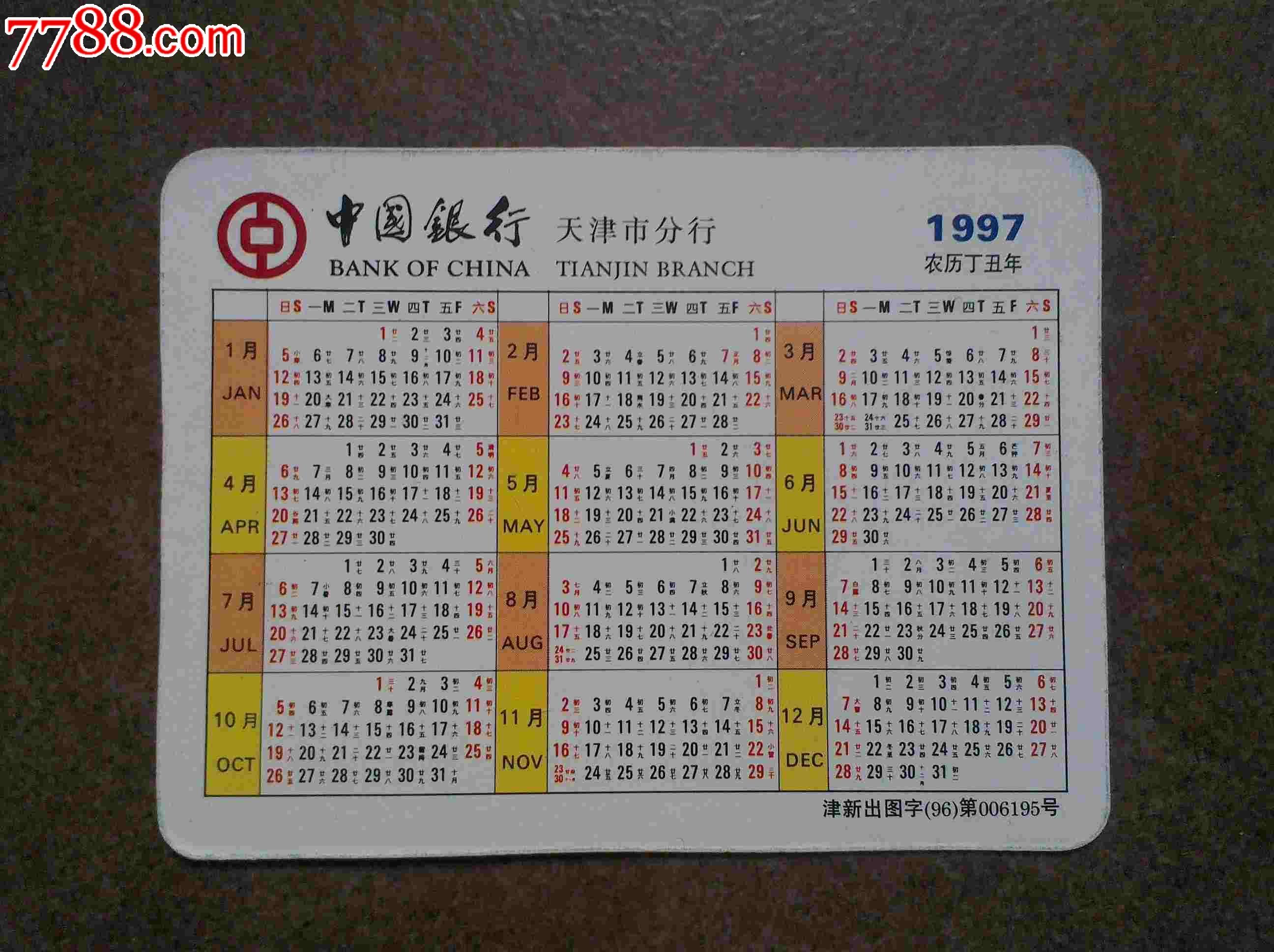 97年日历表_1997年中国银行天津分行年历片