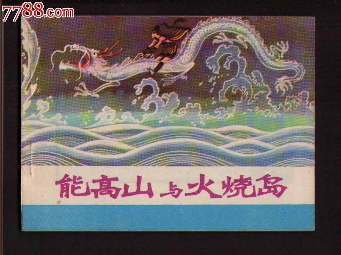 能高山与火烧岛(82,1-1,15万册,崭崭新挺板书,绘画漂亮,极富美感,美品