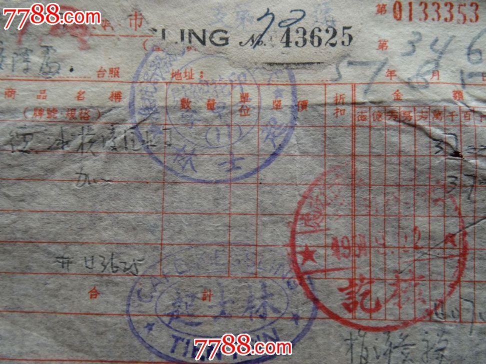 天津老字号起士林税单图片