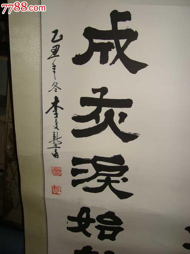 北京书法家协会常务理事,北京宣武区书法协会会长李文图片