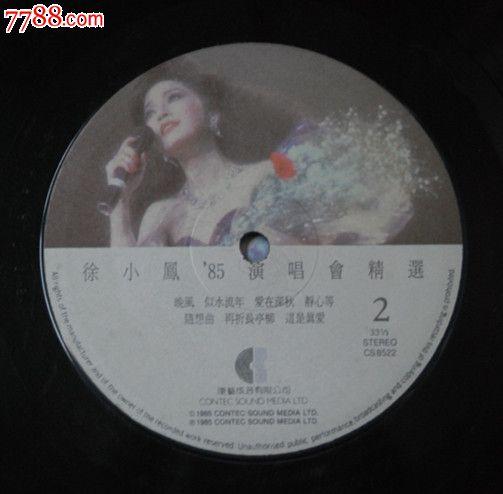 徐小凤85演唱会精选,包括顺流逆流、似水流年