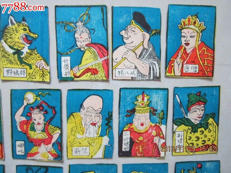 80年代最正宗老洋画------【西游记】24枚图片