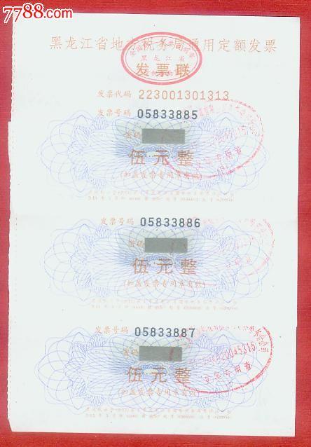 黑龙江省地方税务局通用定额发票