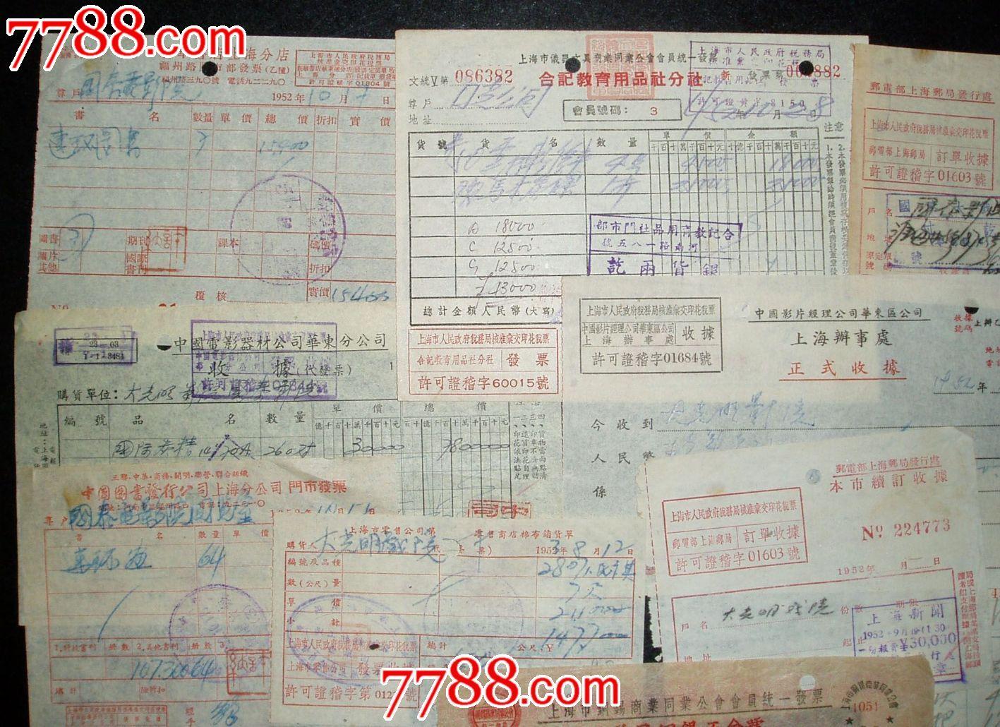130上海五十年代发票收据正印盖(核准汇交印花税票)章