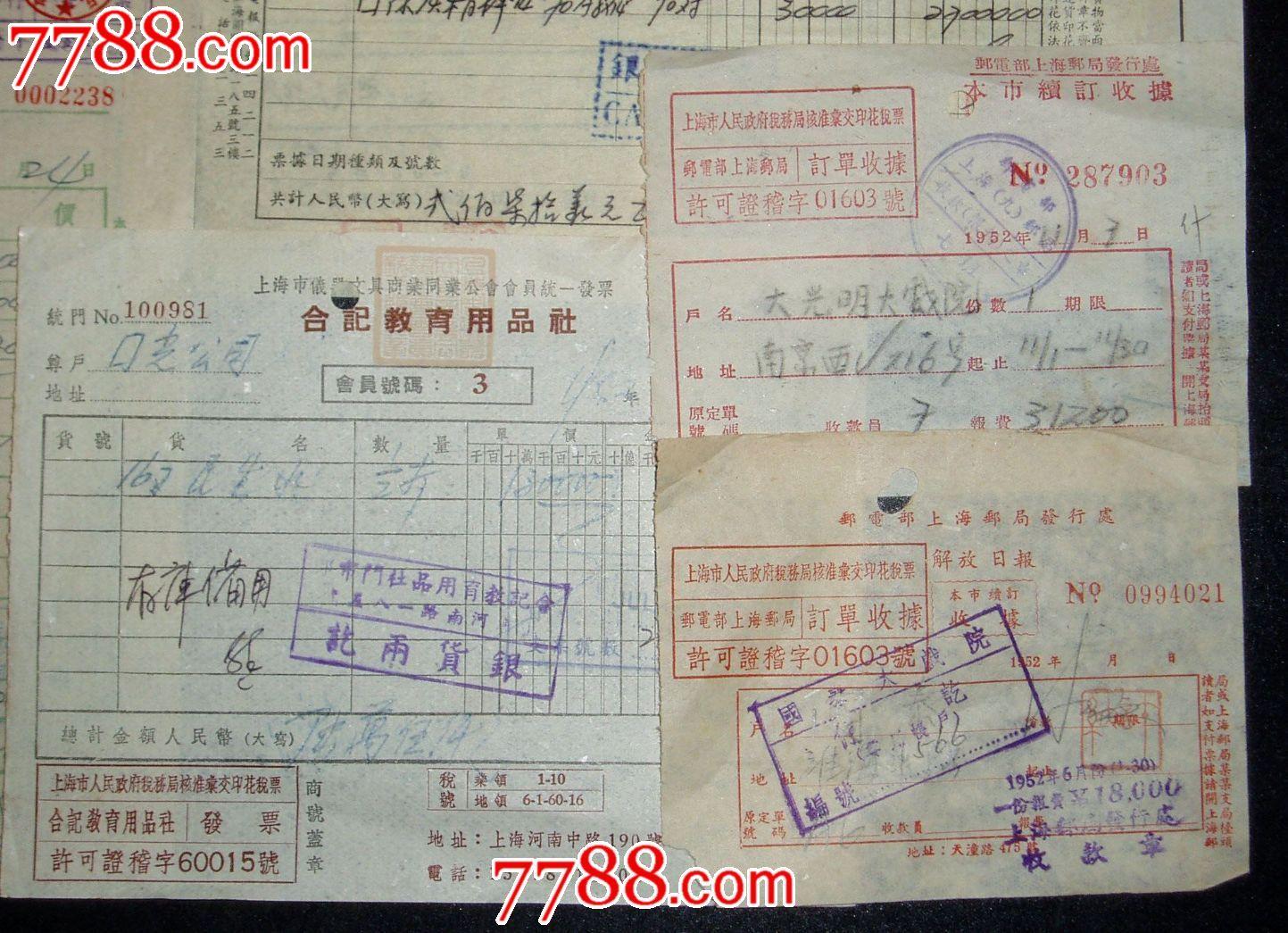 133上海五十年代发票收据正印盖(核准汇交印花税票)章