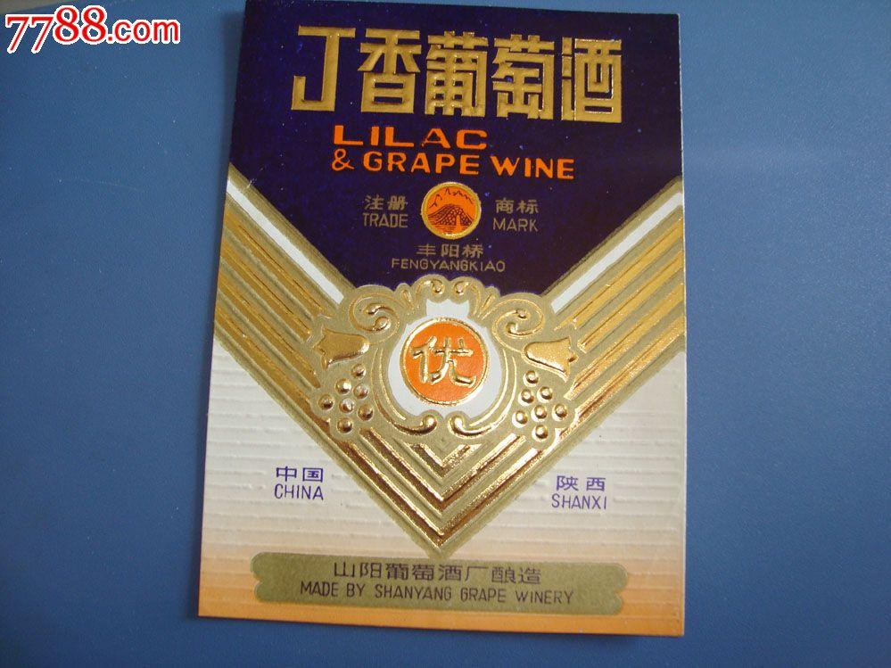 合力葡萄酒_丁香8元【峰价格黎】_第1张讲解丁香赋图片