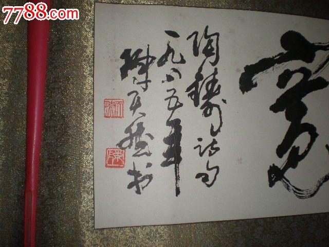 中国著名书法家.陈天然书法图片