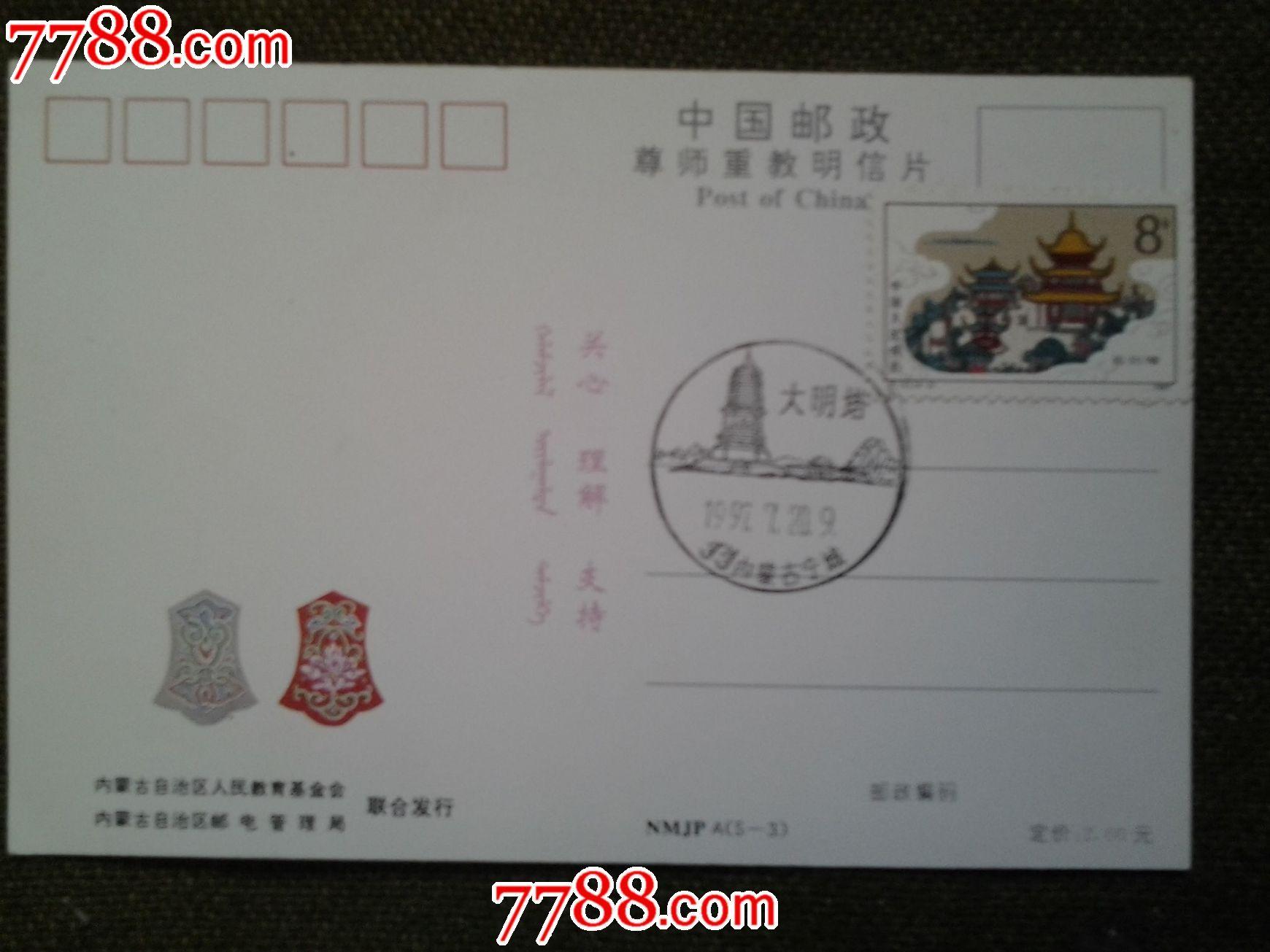 风景戳-明信片_价格10元_第1张