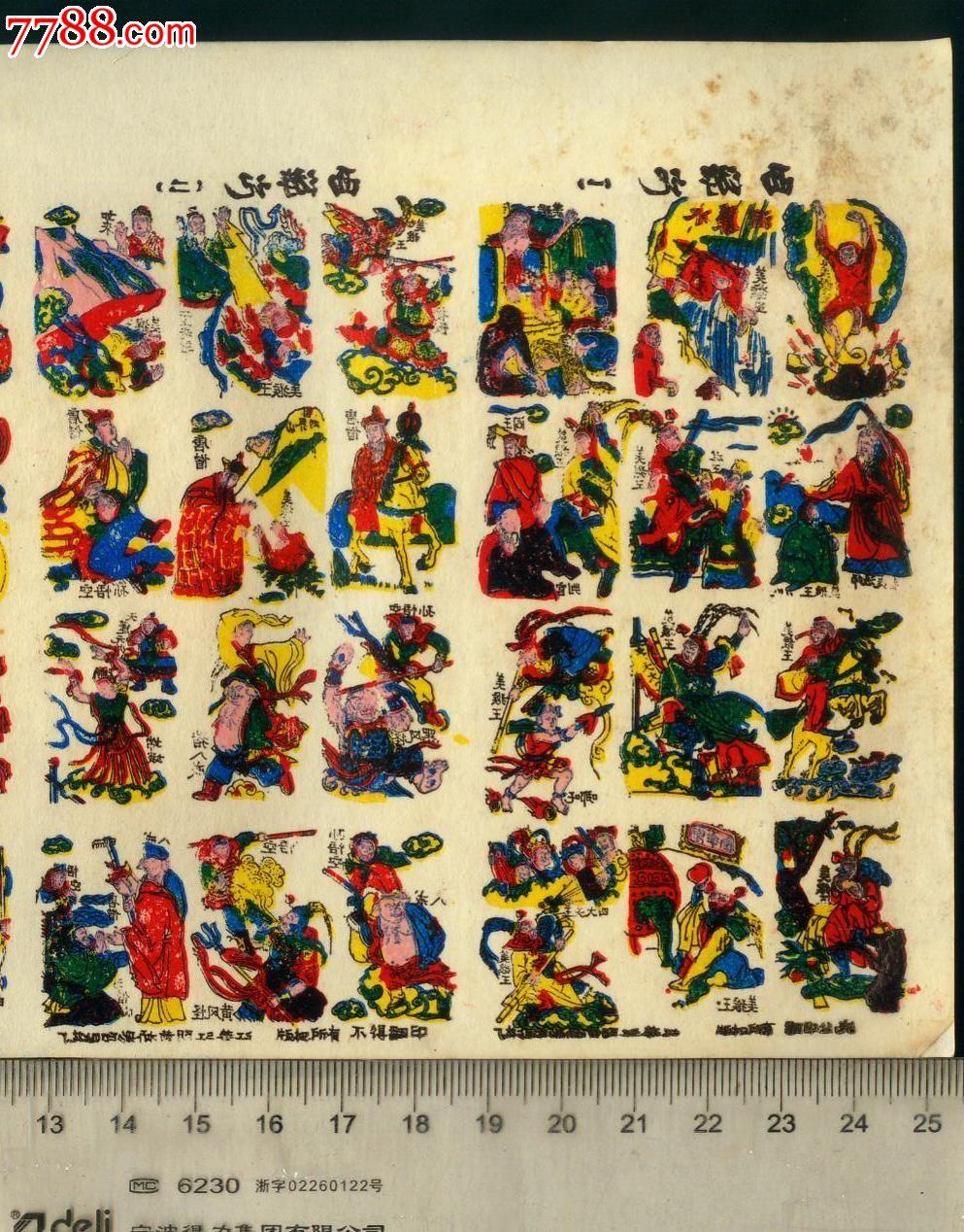 h:70后80后的儿时乐趣:80年代彩色贴花印纸《西游记》图片
