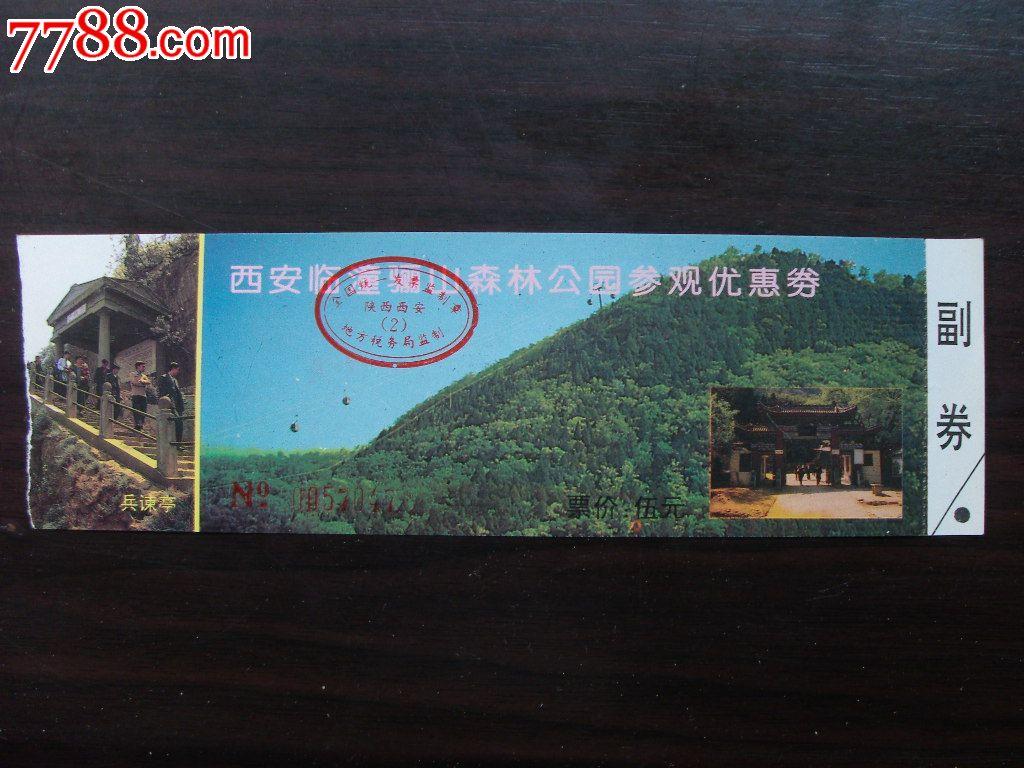 西安临潼骊山森林公园_价格1元【陇庆阁】_第1张