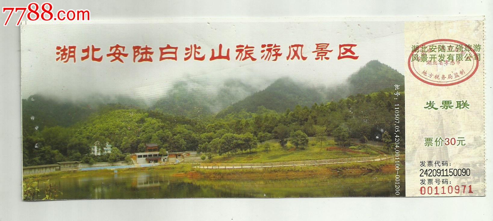 门票【湖北安陆白兆山旅游风景区】(完整.有付券)
