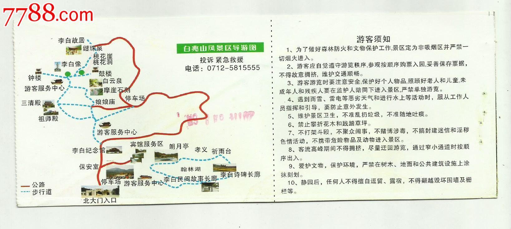 門票【湖北安陸白兆山旅游風景區】(完整.有付券)