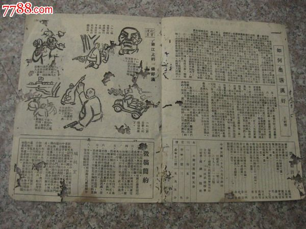 1940年木刻印画刊汉奸---抗建古风--漫画图片。漫画武则天封面只有图片