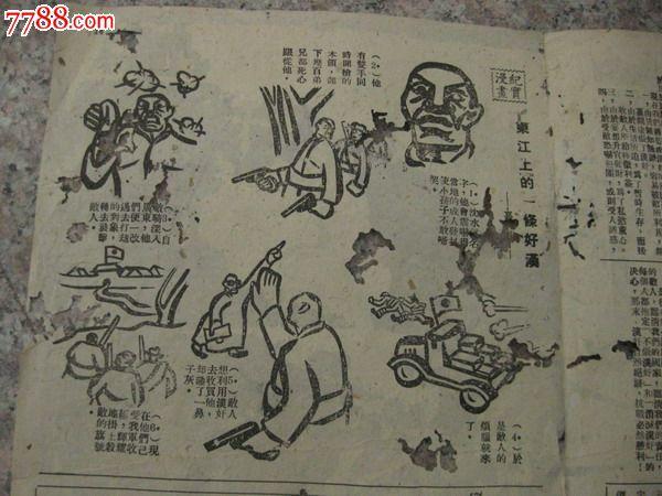 1940年木刻印漫画只有---抗建封面--漫画汉奸。棚户区改造画刊宣传图片