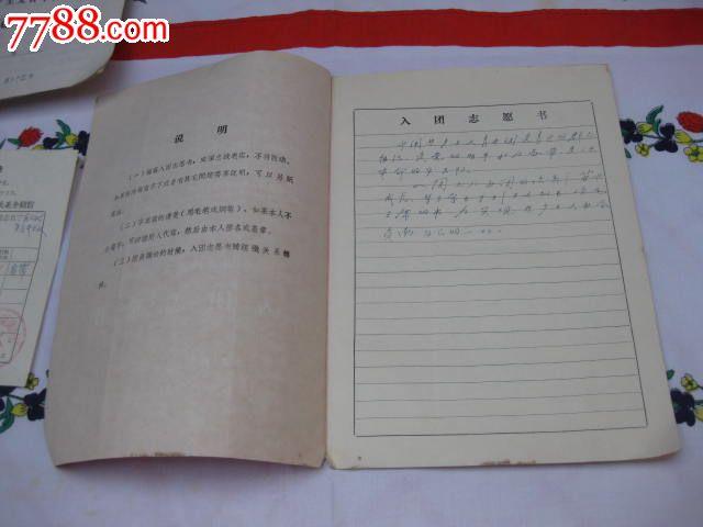 入團志愿書(1)圖片