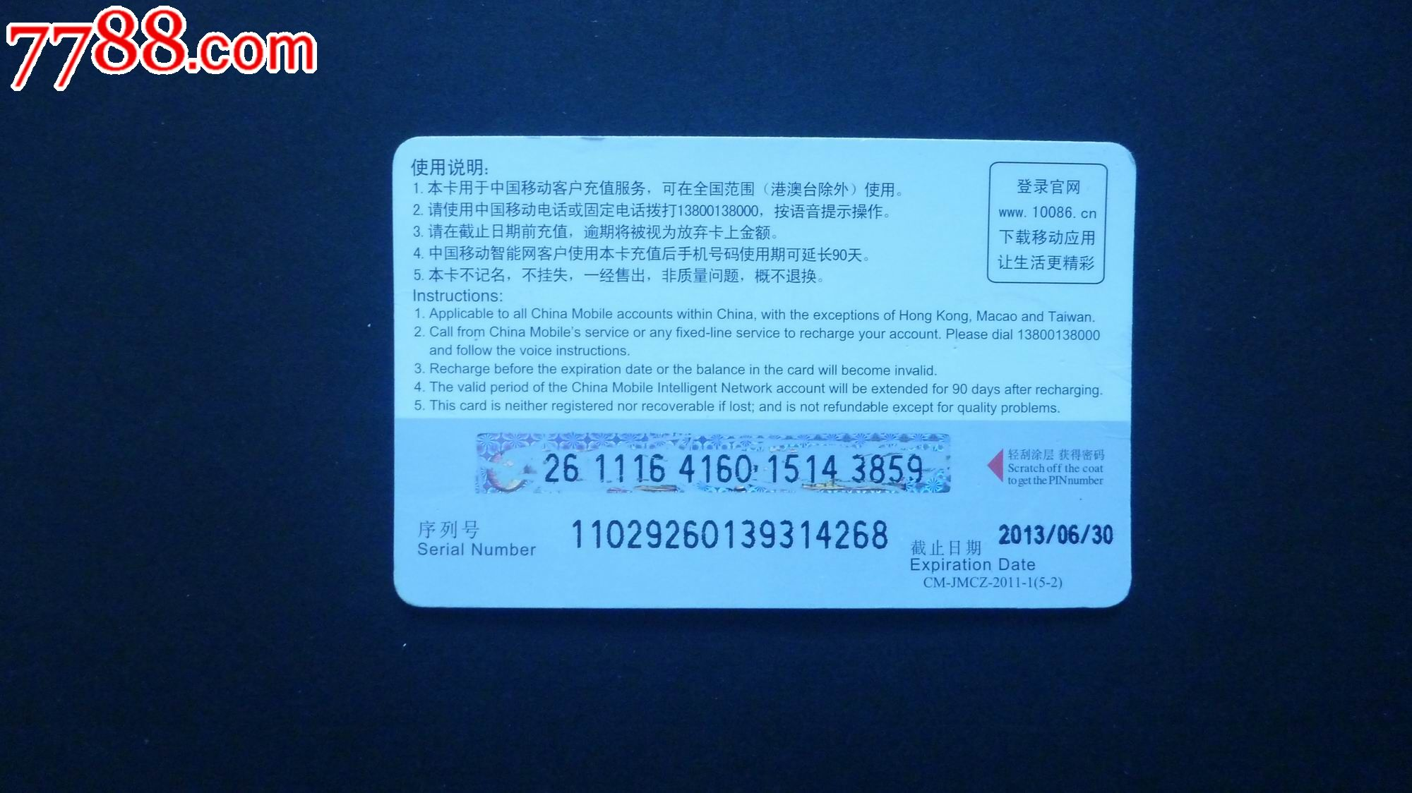 中国移动手机充值卡