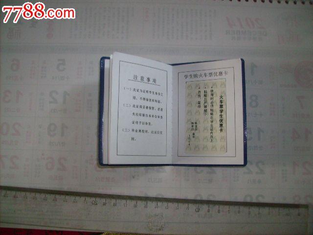华中科技大学学生证