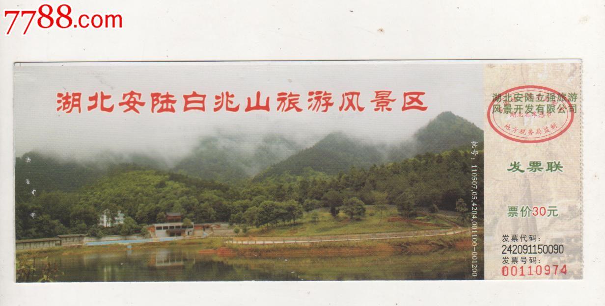 门票【湖北安陆白兆山旅游风景区】;单张完整;稀少