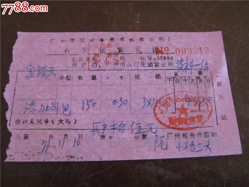 文革期间广州*区*令部饲料添加剂厂收据(*区财务专用章)