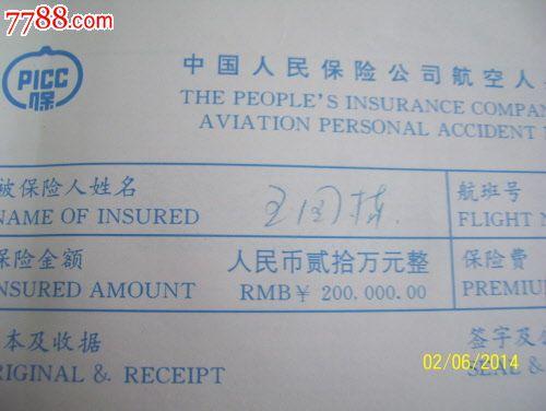 车险投保单不是本人签字,是业务员代签的,保险公司可以以... 华律网