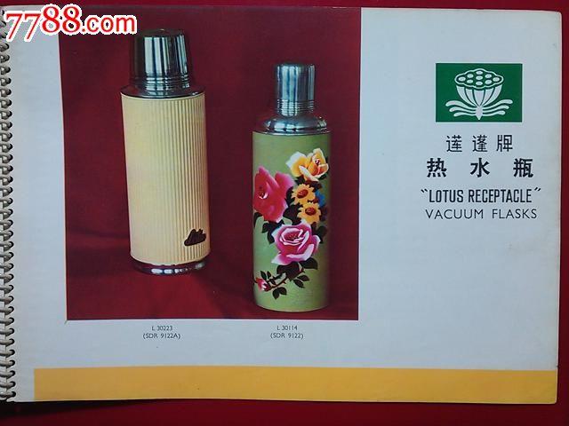 文革精美老物件:荆江牌热水瓶【16张全】!图片